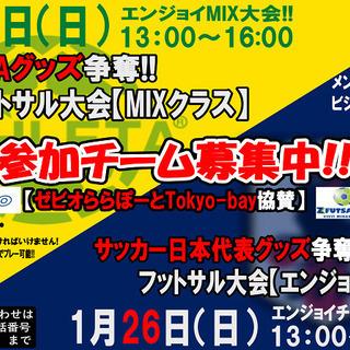 1月に「ATHLETA」「日本代表グッズ」フットサル大会開催決定...