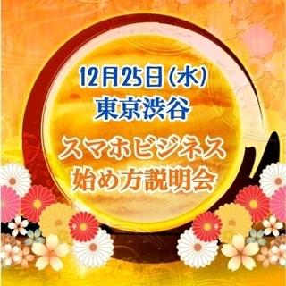 🌳 12月25日(水)  (東京/渋谷) 🌳 初心者向け スマホ...