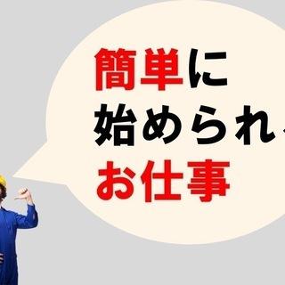 【津市】日払い可◆未経験OK!寮完備◆アルミサッシの組立・梱包