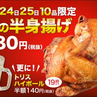 【【豊後高田どり酒場】】クリスマス限定!鶏の半身揚げ280円(税...