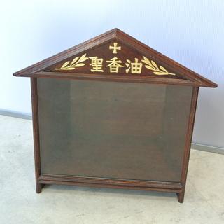 希少 レトロ [聖香油] アクリル板付き木箱 展示箱 収納箱 ア...