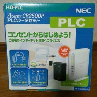 お家の片付け中 NEC PLCルータセット