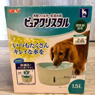 GEX 犬用フィルター式給水機 ピュアクリスタル