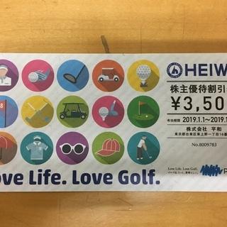 HEIWA 株主優待券 2枚 2019年12月31日まで有効