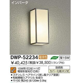 #3280 DAIKO ダイコー照明 DWP-52234