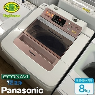 美品【 Panasonic 】パナソニック 洗濯8.0㎏全自動洗...