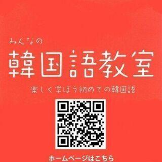 韓国語教室 加須会場 7月新着情報