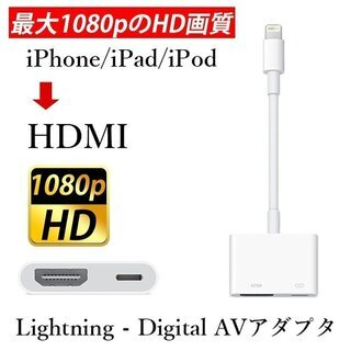 iPhone/iPad/iPodをテレビに出力 Lightnin...