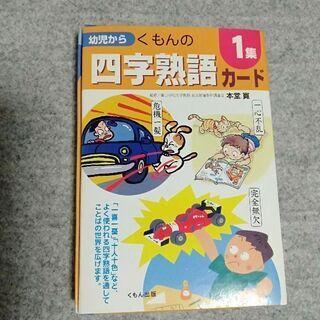 くもんの四字熟語カード1集(新品)