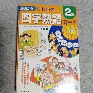 くもんの四字熟語カード2集(新品)