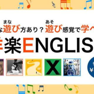 聞いたことのあるあの曲で楽しく英語を学びませんか?