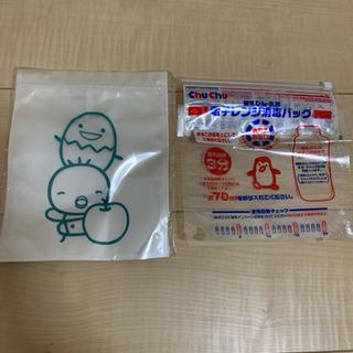 無料❤️たまひよ保存袋、哺乳瓶消毒バッグ