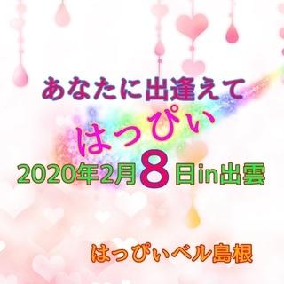 あなたに出逢えて はっぴぃ 【開催決定!!》