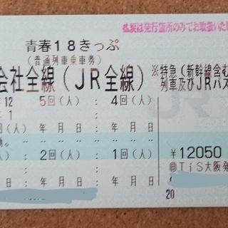 青春18きっぷ3回分(12/31発送)