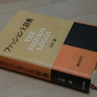 ファッション大辞典  繊研新聞社刊 2010年初版