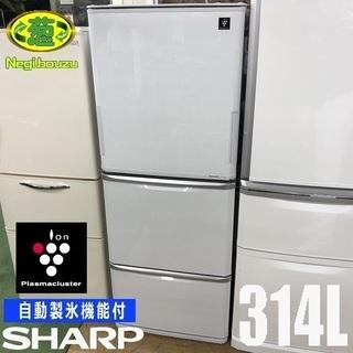 美品【 SHARP 】シャープ  314L 両開き3ドア冷蔵庫プ...