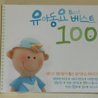 韓国語 幼児童謡CD 2枚組100曲新品