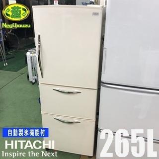 美品【 HITACHI 】日立 265L 3ドア冷凍冷蔵庫 うる...