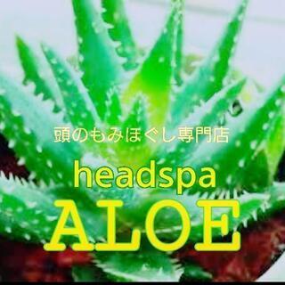 頭のもみほぐし専門店  headspa.ALOE