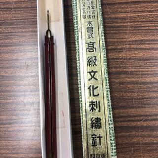 高級文化刺繍針 木曽式
