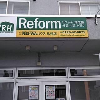【札幌店】リフォーム全般お任せください!!ガス給湯器などの水廻り...