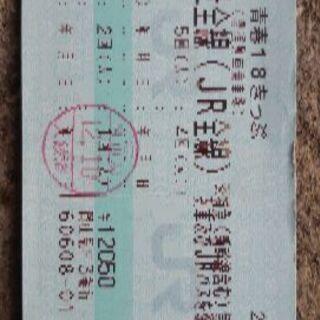 青春18切符4回分