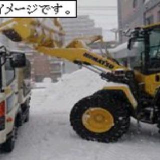 冬将軍到来!!スポット排雪募集