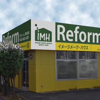 【太田店】リフォーム全般お任せください!!水廻り、増改築、塗装、...