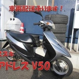 埼玉川口発!スズキ アドレスV50 ガンメタ 即引渡し可能!