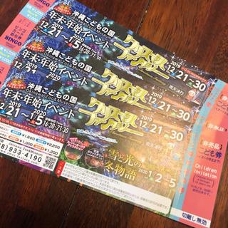 沖縄こどもの国 イルミネーションチケット