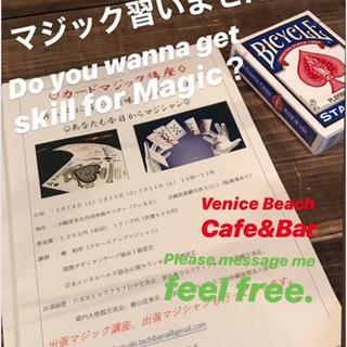 カードマジック講座 (カフェで飲みながら気楽に!)