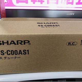クリスマス特価!! 新同品!! シャープ 4Kチューナー 4S-...