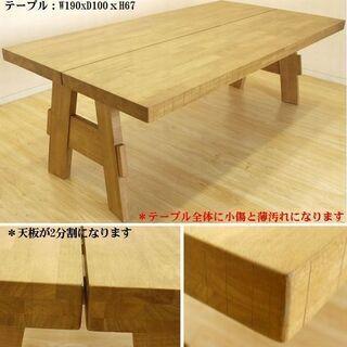 激熱190cmテーブル!天板無垢板!通常58000円で販売…