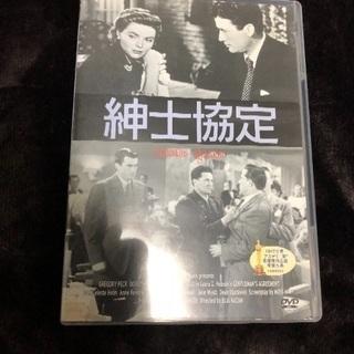 🔴②400円‼️アカデミー賞映画‼️紳士協定‼️DVD‼️お譲り...
