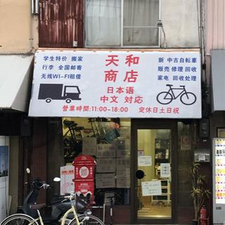 中古自転車 7000円