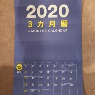 無料でどうぞ 2020年壁掛けカレンダー 3ヶ月暦