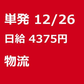 【急募】 12月26日/単発/日払い/新座市:★現地手渡し日払い...