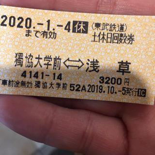 獨協大学-浅草 土日回数券12/28-1/4まで使えます。