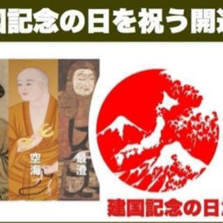 建国の心を学ぶ開運暦in熊本