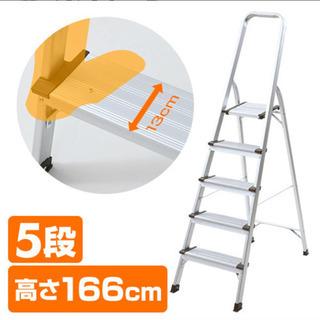 脚立 5段 折りたたみ アルミ 軽量 KBE-5 踏み台 はしご...