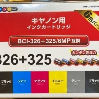 キャノン用 インク 互換 bcl 326 325 セット