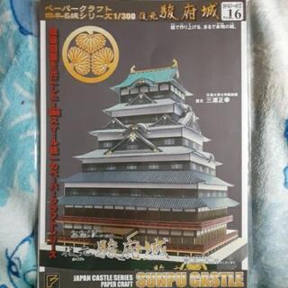 ペーパークラフト 日本名城シリーズ1/300復元駿府城