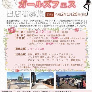 ゆのまえ田園マルシェ「バレンタインガールズフェス」出店者募集!