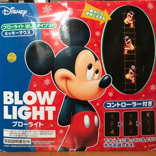 ミッキーマウスのブローライト はしごタイプ 差し上げます!