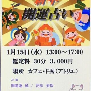 新年開運🔯占いイベント(加古川市)