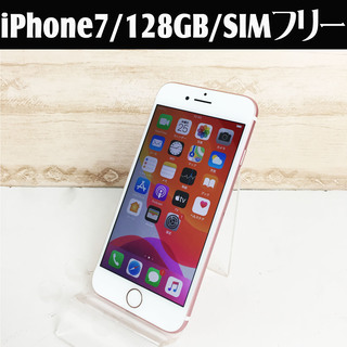 中古☆Apple iPhone7 MNCN2J/A 128GB