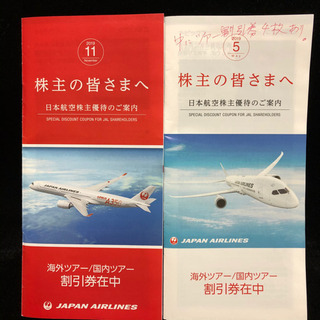 JAL(日本航空)株主優待「海外ツアー・国内ツアー割引券」各4枚セット