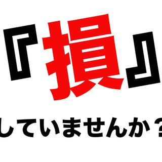 【ガッツリ稼ぎたい方】😲時給1400円~💰1R寮完備🏠格安駐車場...