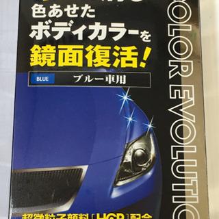 カーワックス ソフト99 カーエボリューション ブルー 新品