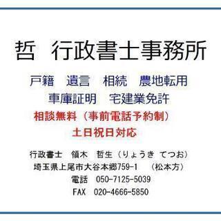 【開業支援】行政書士による宅建業免許手続き代行(埼玉県)